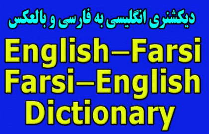دانلود مترجم متون انگلیسی به فارسی دانلود رایگان با لینک مستقیم مترجم