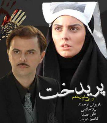 تیتراژ سریالها و فیلمهای ایرانی