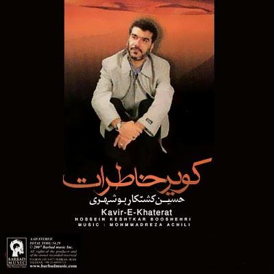 http://www.mobin-group.com/image/reg/images/3278Kavir-E-Khaterat.jpg