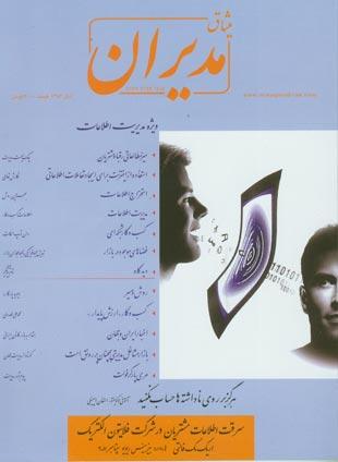 قهرمان ملی ایران به مو حساس است و شعر عاشقانه