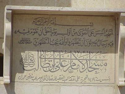 کتیبه مسجد «الامام علی بن ابی طالب»، واقع در نابلس-فلسطین