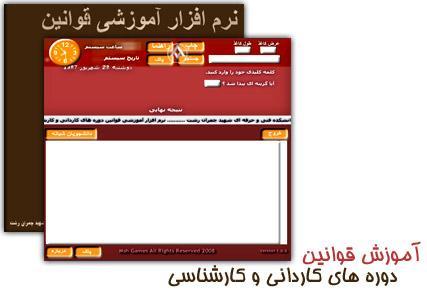 [تصویر:  5714Chamran.jpg]