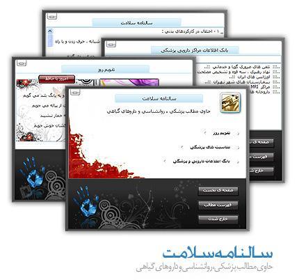 http://www.mobin-group.com/image/reg/images/6900salamat.jpg
