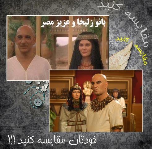 عکس+بازیگران+حضرت+یوسف