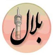 برنامه اذان گوی بلال به صورت رایگان از سوی بنیاد علوم و معارف اسلامی برای گوشی های تلفن همراه عرضه شده است