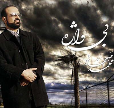 دانلود آلبوم جدید دکتر محمد اصفهانی با نام بی واژه