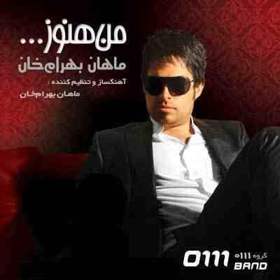 دانلود آلبوم ماهان بهرام خان من هنوز